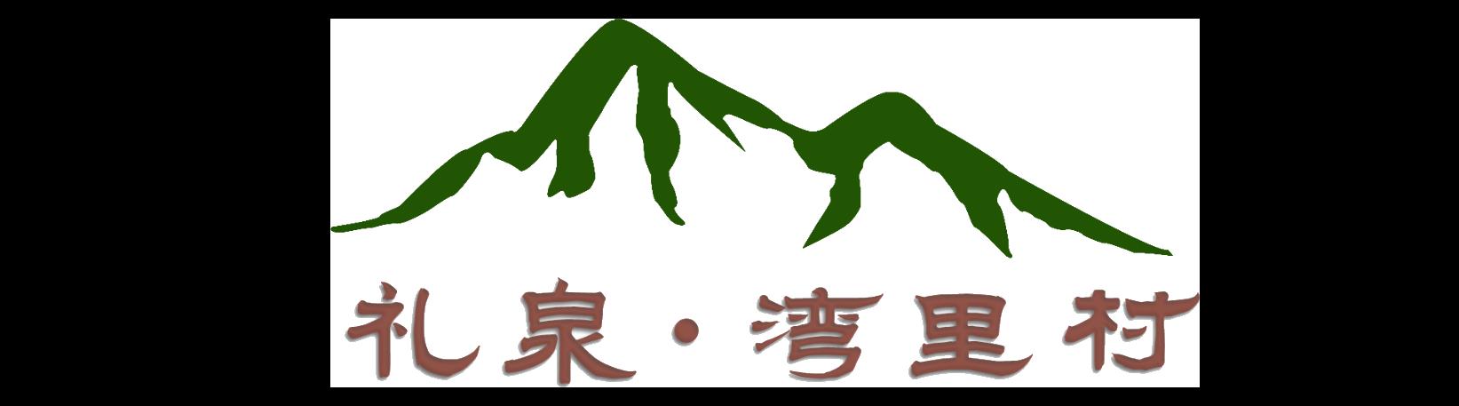 礼泉湾里村_官方网站